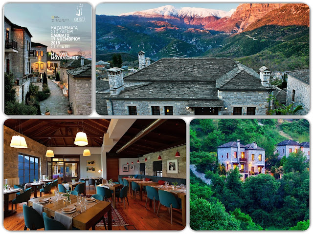 Γιάννενα: Καζανέματα στο Ζαγόρι! Μια γιορτή με αέρα παράδοσης,στο Aristi Mountain Resort + Villas