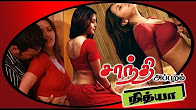 Watch Shanthi Appuram Nithya Hot Tamil Movie Online
