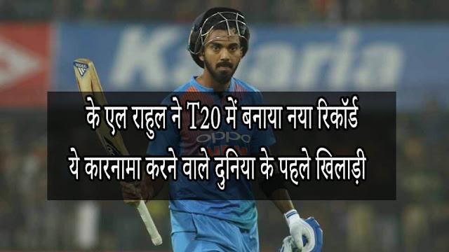 ENG vs IND: केएल राहुल ने T20 में बनाया नया रिकॉर्ड, बने ये कारनामा करने वाले दुनिया के पहले खिलाड़ी