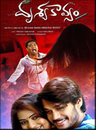 Watch Drushya Kavyam (2016) DVDScr Telugu Full Movie Watch Online Free Download