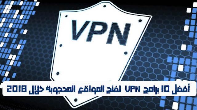 أفضل 10 برامج VPN لفتح المواقع المحجوبة خلال 2018. برنامج VPN فائق السرعة والأمان