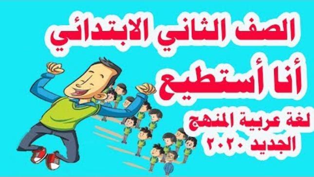 فيديو شرح جيد درس أنا استطيع - منهج العربي