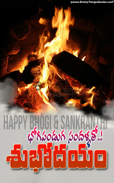 good morning quotes in telugu, telugu subhodayam hd wallpapers, happy bhogi in telugu