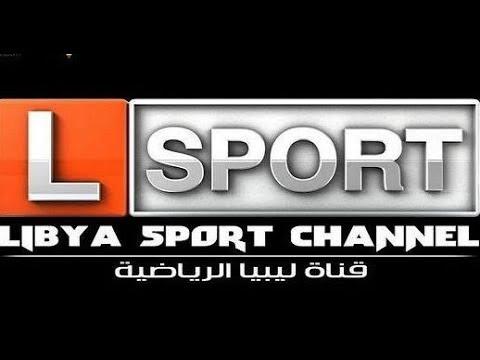 مشاهدة قناة ليبيا الرياضية Libya Sport بث مباشر