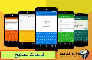 أفضل 5 تطبيقات لوحات مفاتيح للهواتف الذكية