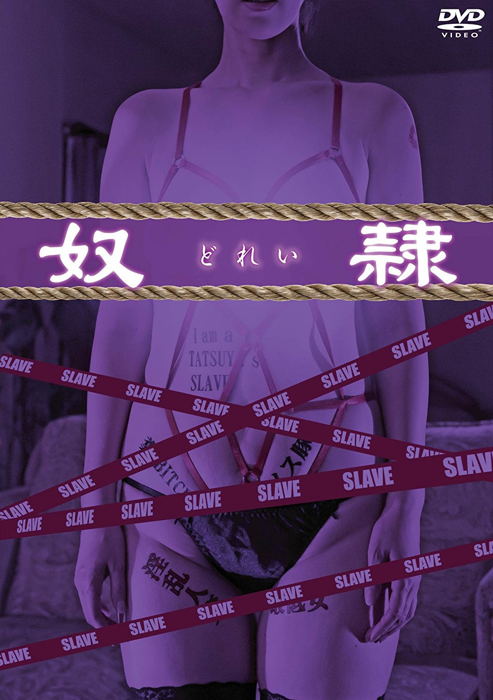 Slave (2014) [ญี่ปุ่น 18+]