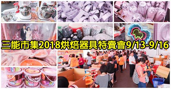 《台中.大里》三能市集2018烘焙器具特賣會9/13-9/16