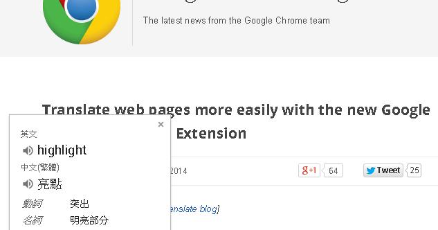 Google 翻譯 Chrome 擴充套件終於更新有即時翻譯了!