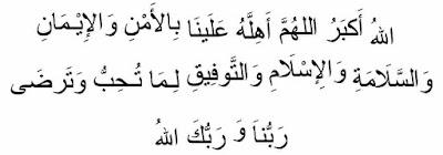 Doa ketika melihat hilal di bulan ramadhan
