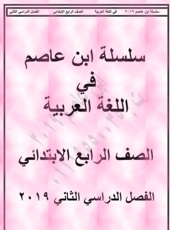 أقوى مذكرة لغة عربية للصف الرابع ترم ثاني ٢٠١٩ مستر حسن ابن عاصم