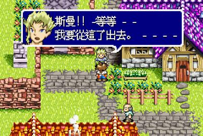 【GBA】四狂神戰記外傳:沉默的遺產繁體中文版+攻略!