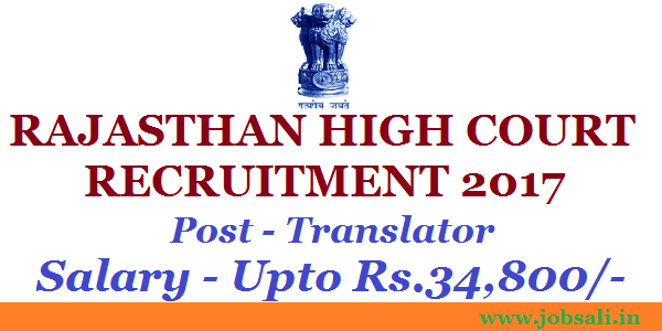 HCRAJ Recruitment 2017, Rajasthan  High Court Translator vacancy 2017, Govt jobs in Rajasthan