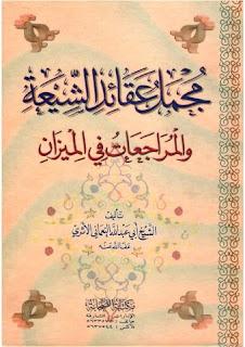 تحميل مجمل عقائد الشيعة والمراجعات في الميزان - أبو عبد الله النعماني الأثري pdf