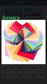 несколько цветных листов бумаги веером и просто так лежат