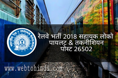 rrb new job 2018
