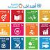 إحداث فرع مغربي للتحالف الدولي من أجل أهداف التنمية المستدامة
