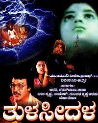 Tulasidala Kannada Movie
