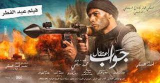 تحميل فيلم جواب اعتقال كامل hd - فيلم محمد رمضان الجديد 2017 - افلام عيد الفطر 2017