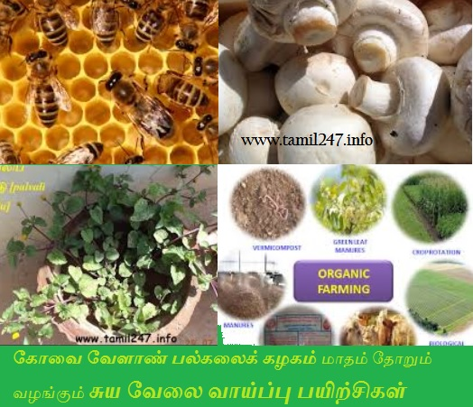 suya velai vaippu payirchi coimbatore agricultural university training, bee keeping, mushroom organic farming, medicinal plants, monthly training details