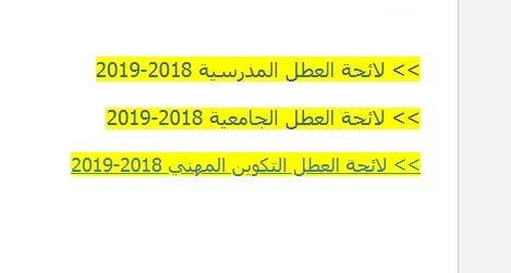 لائحة العطل 2018-2019 : المدرسية، الجاميعية، التكوين المهني