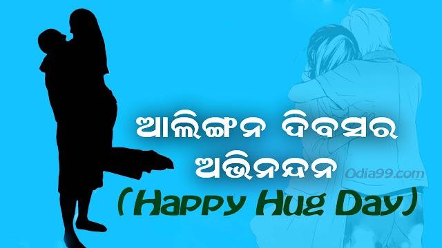 Hug Day Odia Image, Shayari and SMS for Lover, Funny Hugday Image
