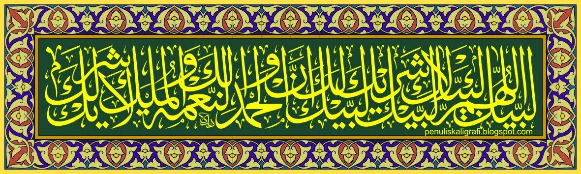 Arabic Calligraphy, desain kaligrafi digital labbaikallahumma labbaik