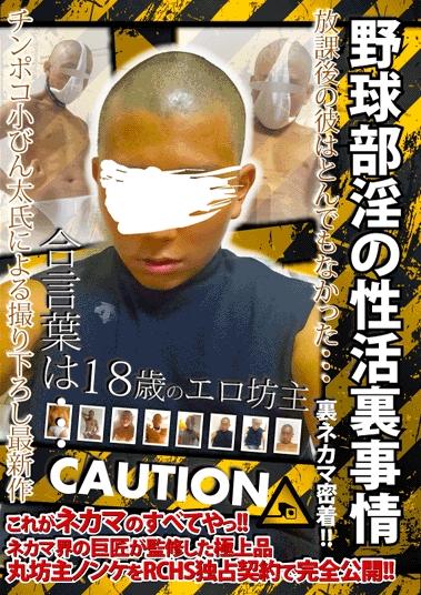 RCHS JAPAN Sexual Backward of Baseball Teammate 野球部淫の性活裏事情