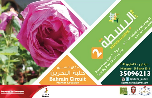 Bahrain Events: Basta Market سوق البسطة