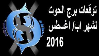 توقعات برج الحوت لشهر اب/ اغسطس 2016