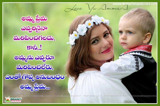 Here is Mother Quotes in Telugu, Amma kavithalu Telugu, Mother Quotes in Telugu, Amma kavithalu Telugu, Mother's Day Telugu Quotes Greetings, Happy Mother's Day Quotes Greetings in Telugu, Nice Mother's Day Telugu greetings for friends, Mother's Day Wishes greetings pictures wallpapers,Telugu Nice Mother Quotations, Beautiful Amma Kavithalu Telugu, Telugu Mother's Love Quotations, Best Telugu Nice Mother Quotations,Telugu Nice Good Inspiring Messages with Pictures. Latest Telugu Best True Life Quotations with Images. Telugu Language best motivational Quotes with Images