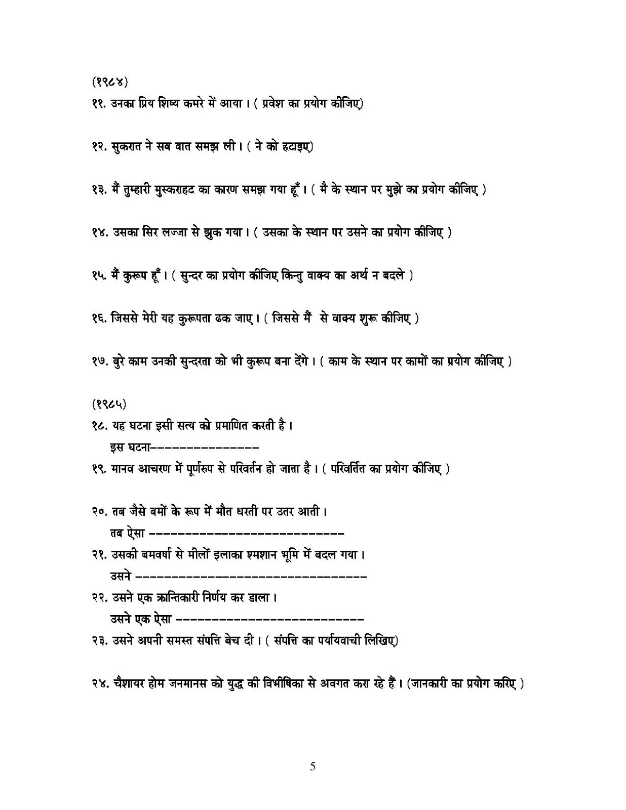 Hindi Grammar Work Sheet Collection For Classes 5 6 7 Amp 8 Grammar Work Sheet For Icse Board