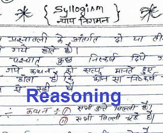 रीजनिंग न्याय निगमन व रैंकिंग सिस्टम PDF फाइल Hand Written in Hindi