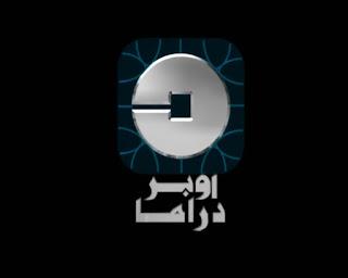 تردد قناة اوبر دراما