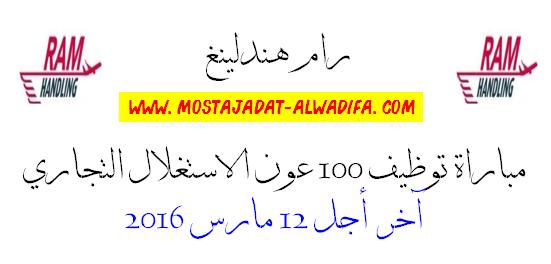 رام هندلينغ مباراة توظيف 100 عون الاستغلال التجاري آخر أجل 12 مارس 2016