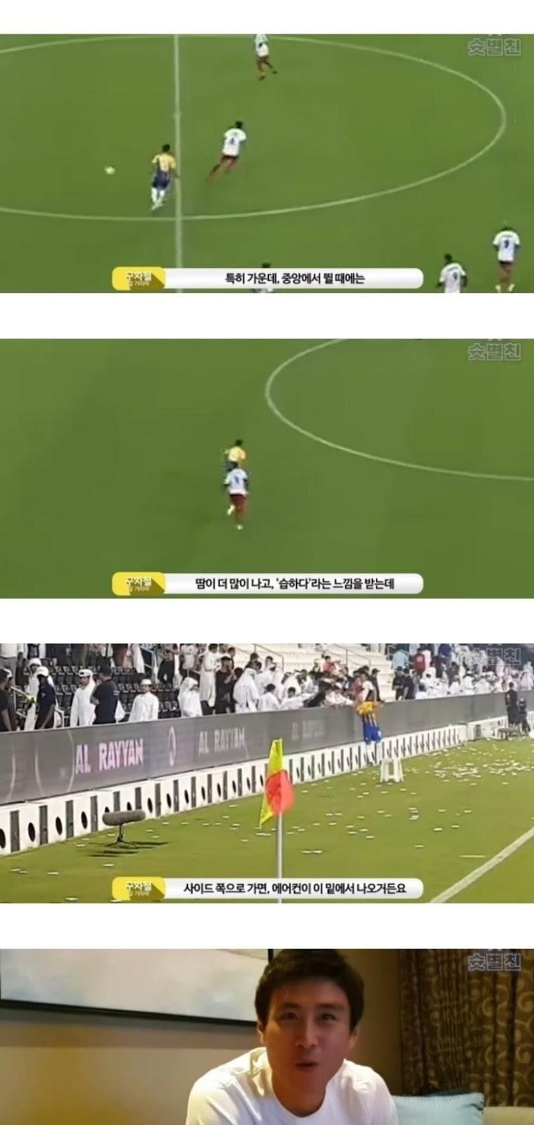 카타르 축구 경기장 에어컨