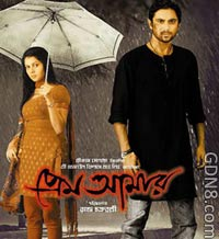 Prem Amar Bengali Movie Poster