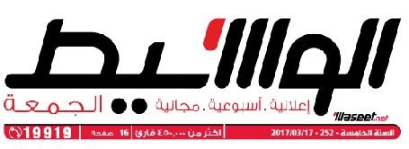 جريدة  وسيط الأسكندرية عدد الجمعة 17 مارس 2017 م