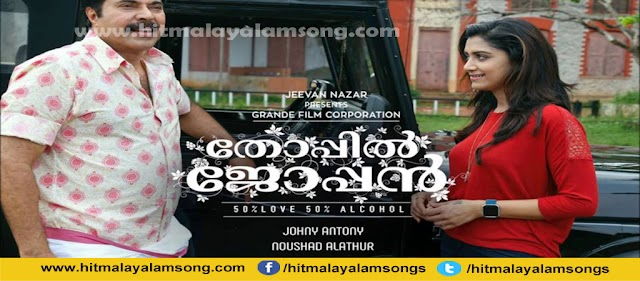Thoppil Joppan Malayalam Movie Song Lyrics | Poovithalai Njaan
