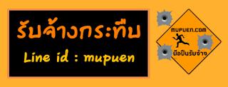 รับจ้างกระทืบคน ทั่วประเทศไทย
