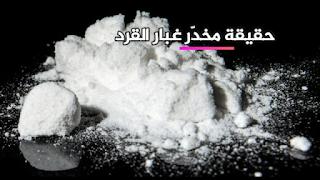مخدر غبار القرد أو مخدر فينسيكليدين