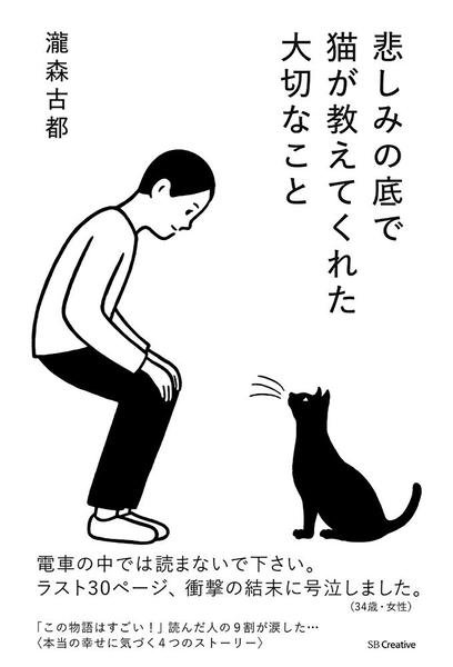 Noritake_悲しみの底で猫が教えてくれた大切なこと