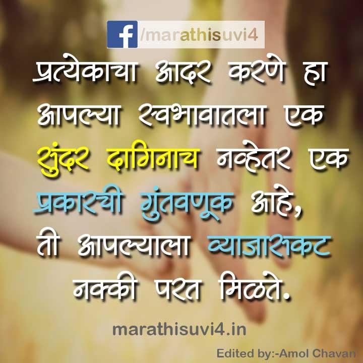 Marathi Nice World About Respect