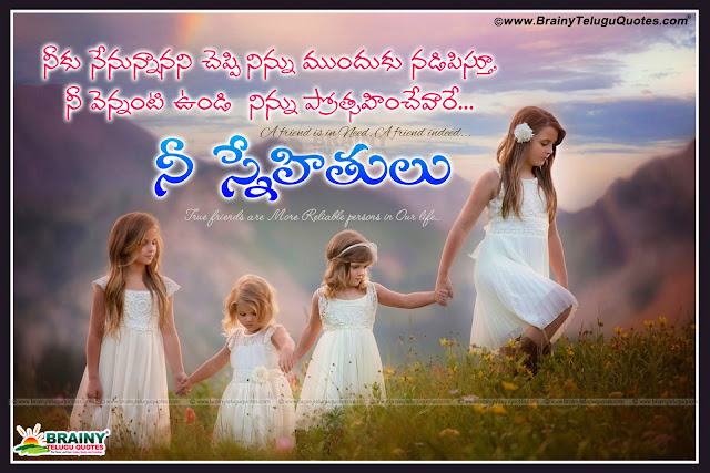 Here is Best Telugu Friendship and love quotes, Best Telugu Friendship Quotes, Nice Telugu love quotes, Beautiful Telugu Quotes about love and friendship, Awesome telugu love quotes for friends,Feeling alone telugu love quotes,Good morning Greetings with Telugu Friendship quotes, Best Telugu Friendship Quotes, Latest telugu online Trending Friendship quotes for face book google plus twitter sms whatsapp friends,Nice Friendship Quotes for facebook friends,Latest telugu love and friendship quotes for quote lovers, Trending online fresh love and friendship thoughts,Beautiful thoughts for good morning, Nice Telugu lines about friendship,