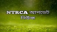 NTRCA আপডেট নিউজ