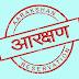 आरक्षण प्रणाली को समाप्त करने का कोई प्रस्ताव ही नहीं केन्द्र सरकार का बयान