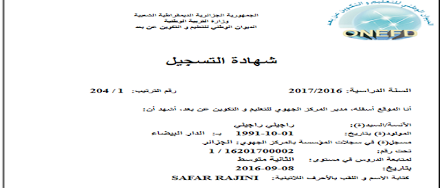 شهادة التسجيل بالمراسلة 2018 onefd.edu.dz