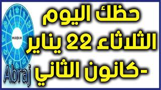حظك اليوم الثلاثاء 22 يناير-كانون الثاني 2019