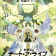 Download Film Anime Movie Date a Live (2015) Subtitle Indonesia