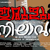 ഇരുളും നിലാവും; An upcoming movie that is about to break all the conventional concepts of love.