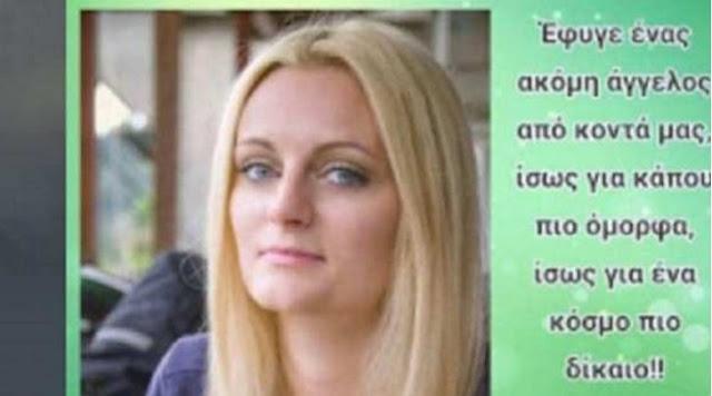 Θρήνος για τον «άδικο χαμό» της 29χρονης Κατερίνας